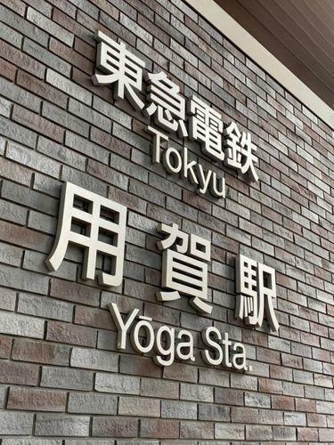 用賀駅(東急 田園都市線) 徒歩5分。