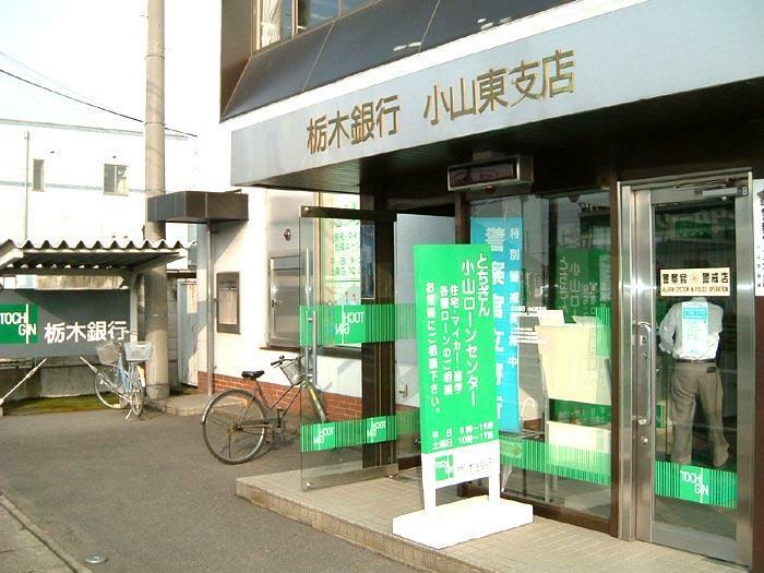 銀行 栃木銀行小山東支店