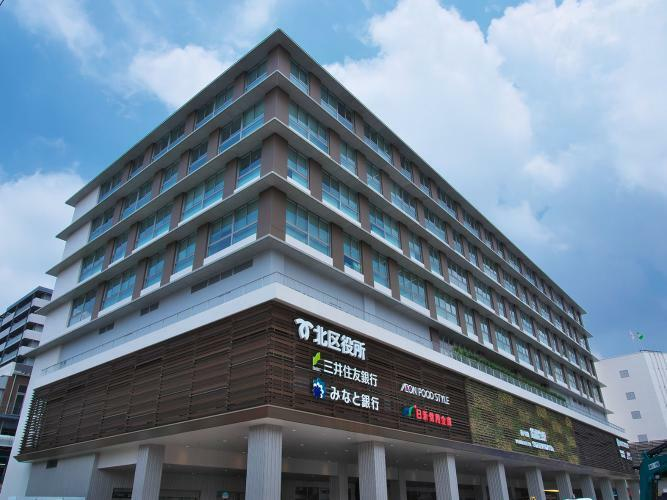 役所 神戸市北区役所