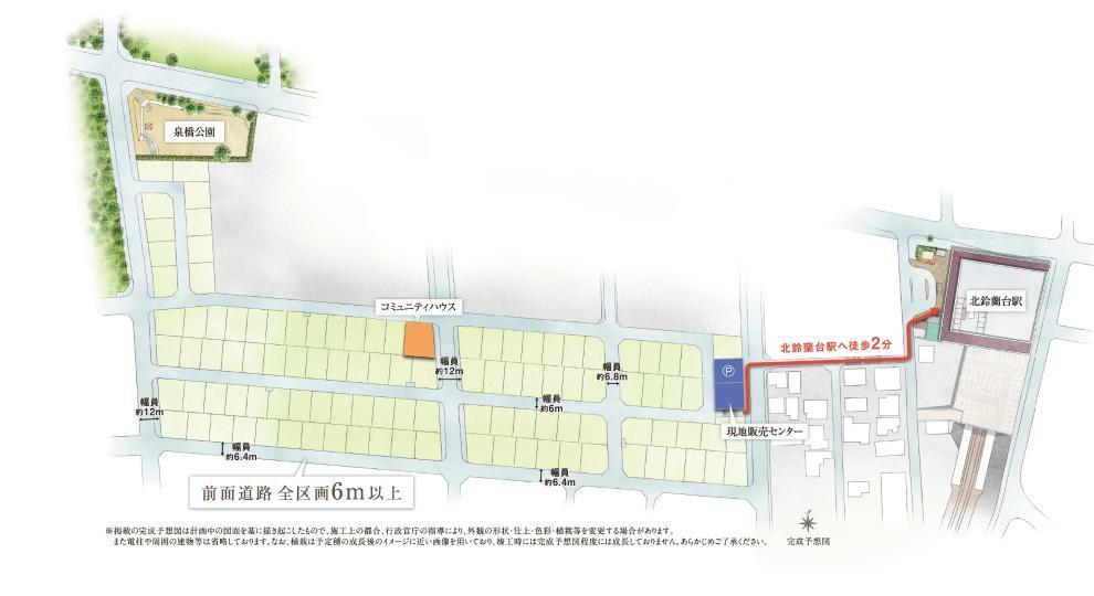 区画図 全108区画の「戸建街区」が誕生