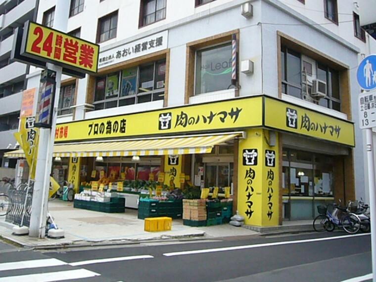 スーパー 【スーパー】肉のハナマサ 板橋志村店まで553m