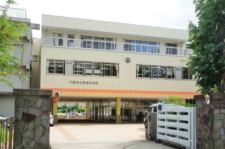中学校 千葉市立/新宿中学校 徒歩17分。