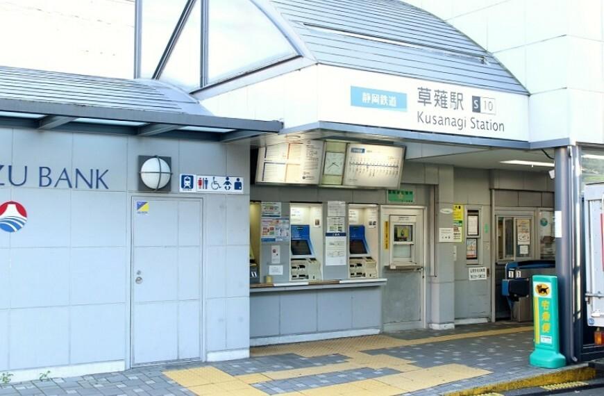 静鉄草薙駅