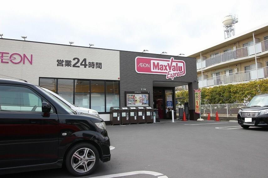 スーパー マックスバリュ大岩店