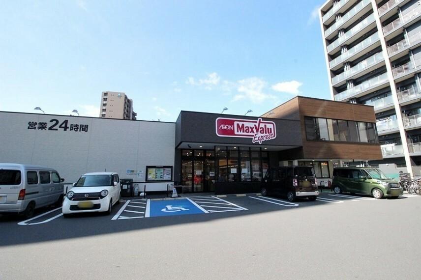 スーパー マックスバリュエクスプレス 清水駅前店