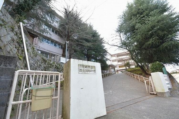 中学校 川崎市立西生田中学校 距離約700m