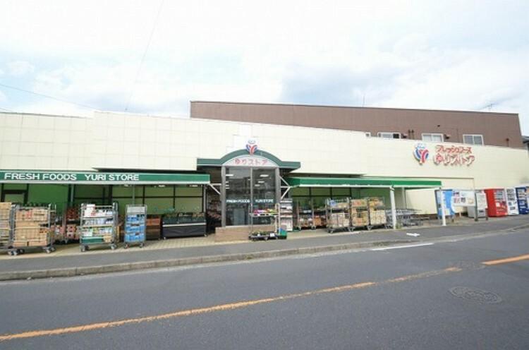 スーパー ゆりストア 千代ヶ丘店 距離約700m