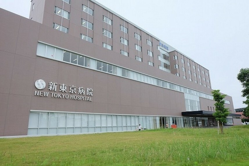 病院 新東京病院 もしもの時に病院が近いと安心ですね!