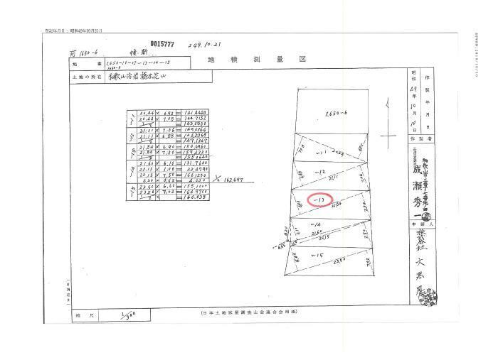 区画図 地積測量図