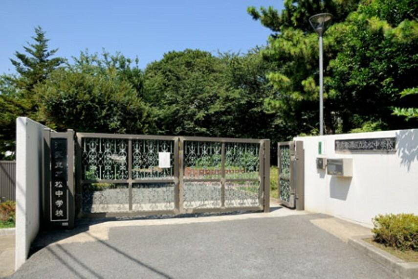 中学校 【中学校】港区立高松中学校 まで569m