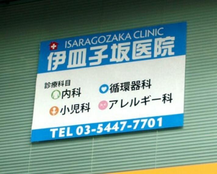 病院 【小児科】伊皿子坂医院まで961m