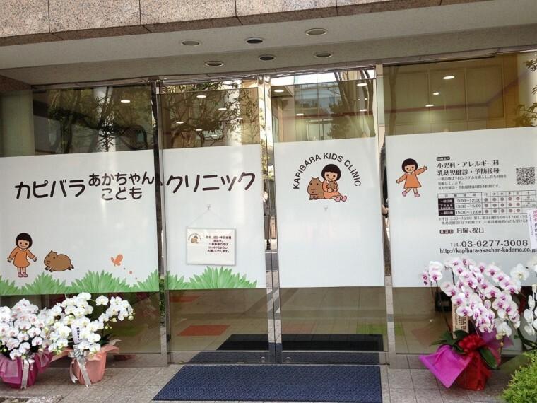 病院 【小児科】カピバラあかちゃんこどもクリニックまで827m