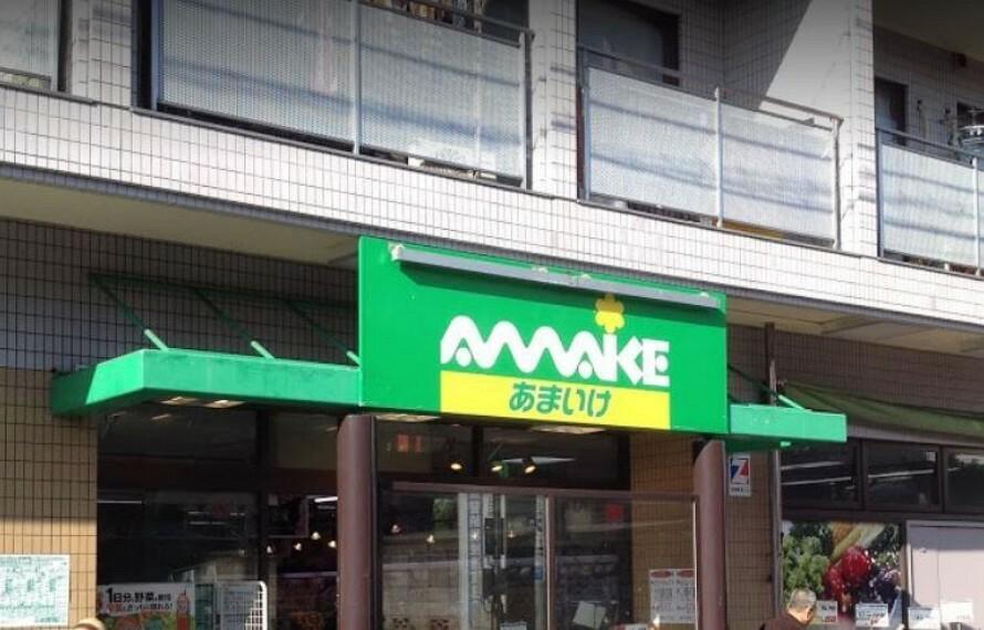 スーパー スーパーあまいけ上石神井店