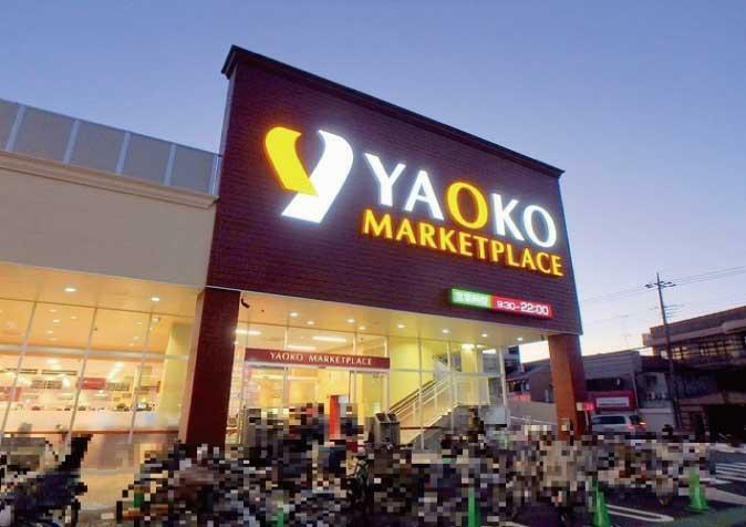 ショッピングセンター ヤオコー