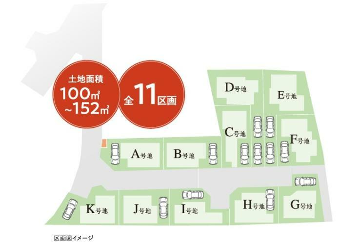 区画図 住まう方の安全と安心に考慮した全11区画の街