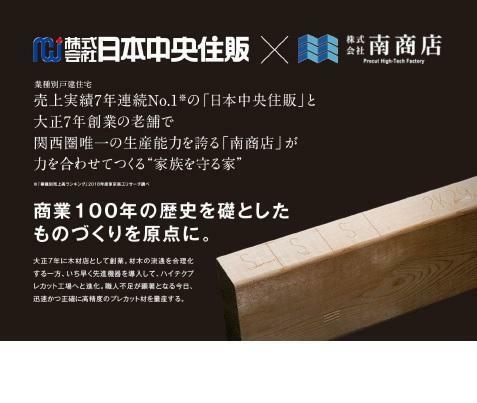 構造・工法・仕様 【(株)日本中央住販×(株)南商店】 木造建築の安全性をコンマミリ単位で追及する。安心の強度と安定した品質を実現、安定した部材としっかりとした躯体構造が実現可能。