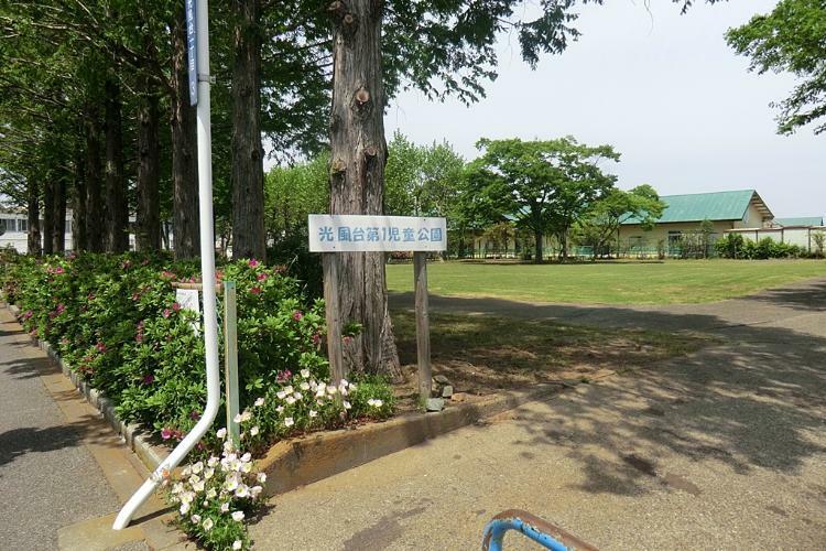 公園 光風台第一児童公園