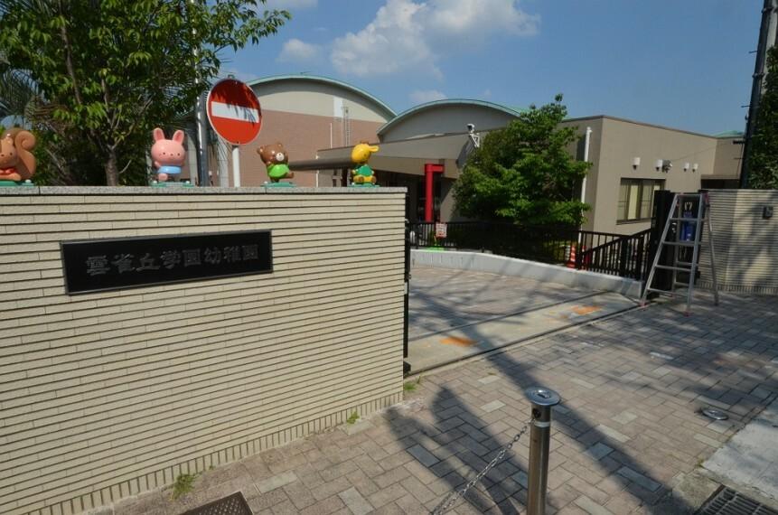 幼稚園・保育園 【幼稚園】雲雀丘学園幼稚園まで845m