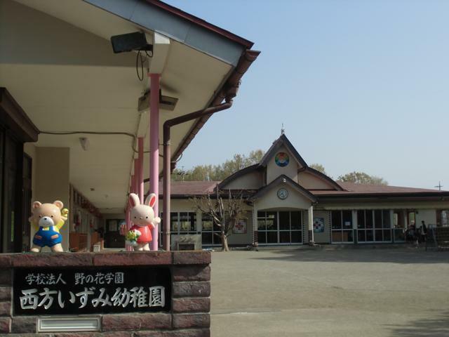 幼稚園・保育園 認定こども園西方いずみ幼稚園