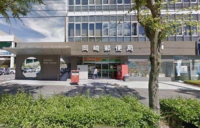 郵便局 岡崎郵便局 徒歩13分。