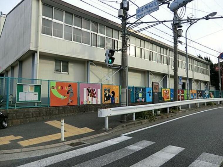 中学校 横浜市立南中学校 約1000m