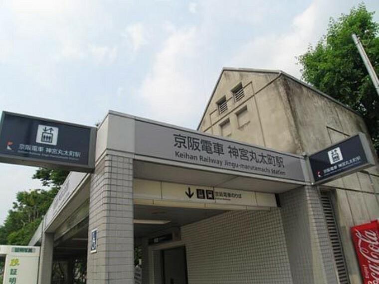 神宮丸太町駅(京阪 鴨東線)