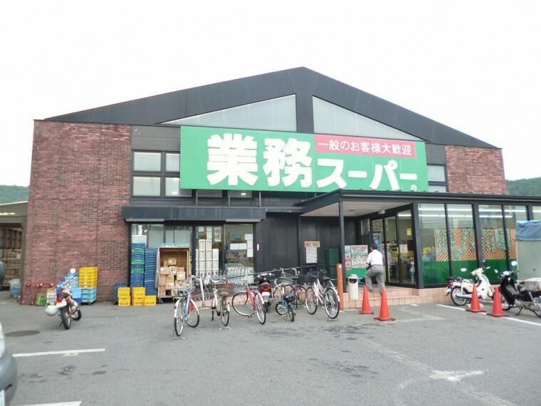 スーパー 【スーパー】業務スーパー御陵店まで800m