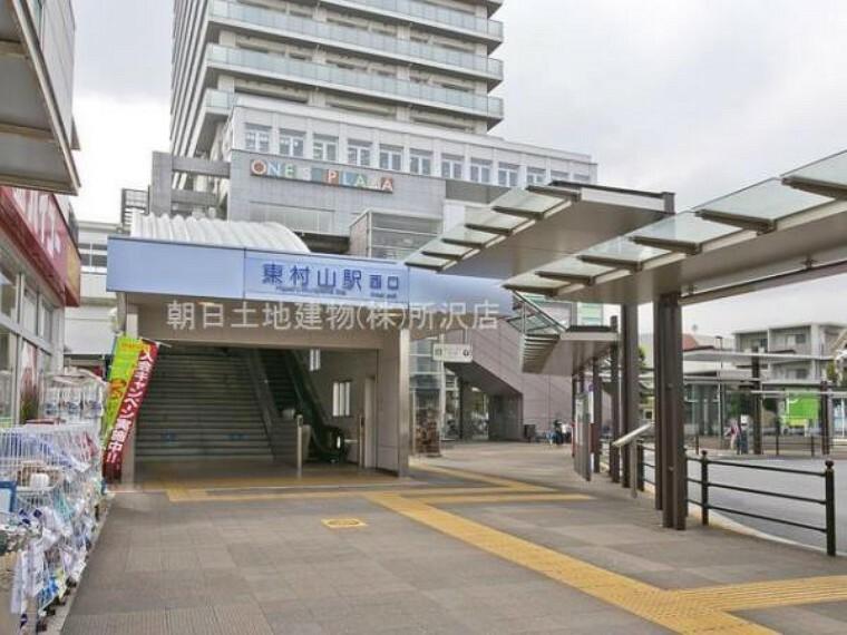 西武新宿線「東村山」駅 1433m