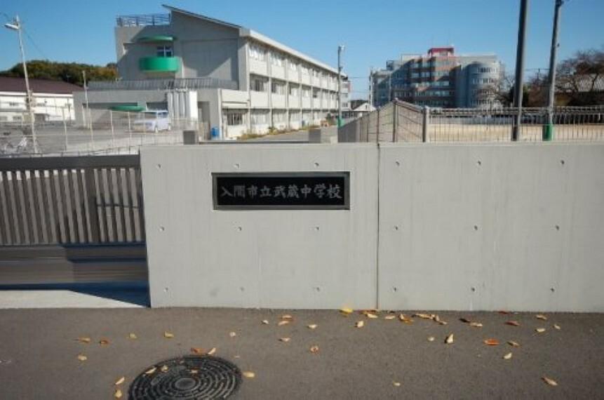 中学校 【中学校】武蔵中学校まで2861m