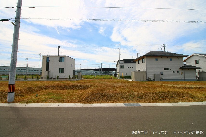 現況写真 現地写真:7-5号地(2020年6月撮影)約60坪の整形地で、前面道路幅員は6m。JR利府駅まで徒歩9分(約650m)の好立地です。