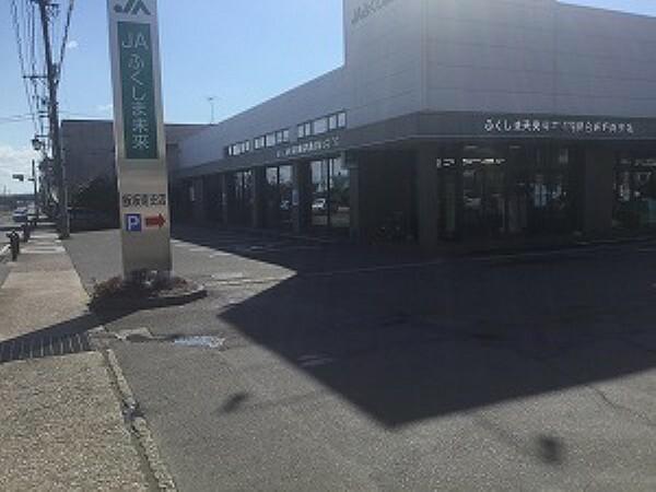 銀行 「JAふくしまみらい飯坂南支店」まで約450m(徒歩6分)。三菱UFJ銀行、セブン銀行、ローソン銀行、ゆうちょ銀行など、提携ATMも多数あります(2019年5月撮影)