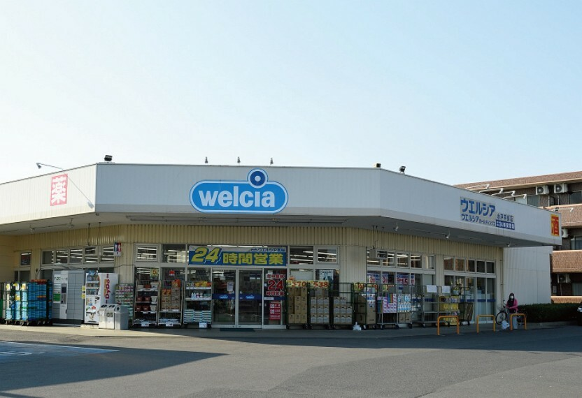 ドラッグストア ウエルシア平須店は24時間営業です。 急な発熱で薬がほしいという時も安心です。  分譲地から600m(徒歩8分)※写真撮影:2020年2月