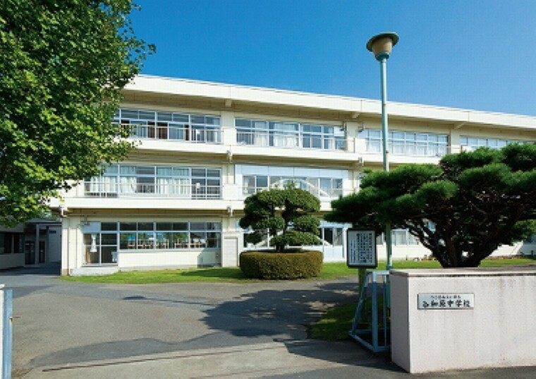 中学校 市立谷和原中学校(約2610m、徒歩33分/2019年1月撮影)…教育目標:『高め合い 助けあい 鍛えあい』