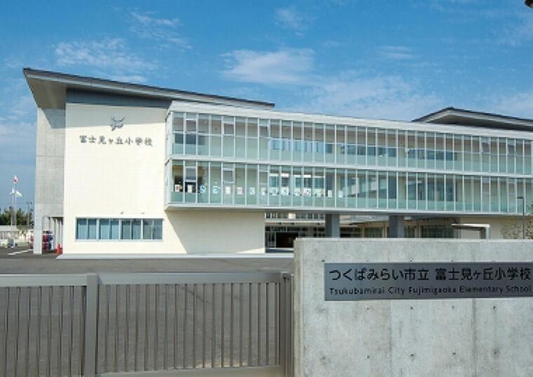 小学校 市立富士見ヶ丘小学校(約580m、徒歩8分/2019年1月撮影)…平成30年に開校した新しい小学校。未来に羽ばたくイメージでデザインされた3階建ての学校は、明るくフレッシュな印象です。