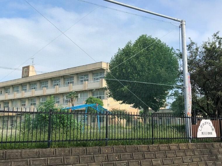 小学校 『水戸市立見川小学校』 分譲地内集会所から約1000m(徒歩約13分) ※2020年8月撮影