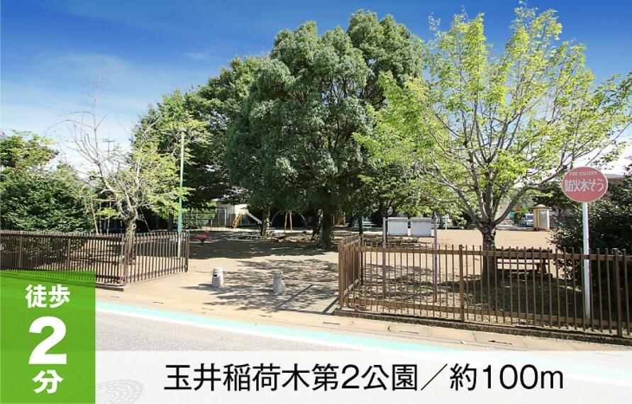 公園 分譲地から徒歩2分。のびのび遊べる広場や、ジャングルジムやシーソーなどの遊具が楽しい公園です。