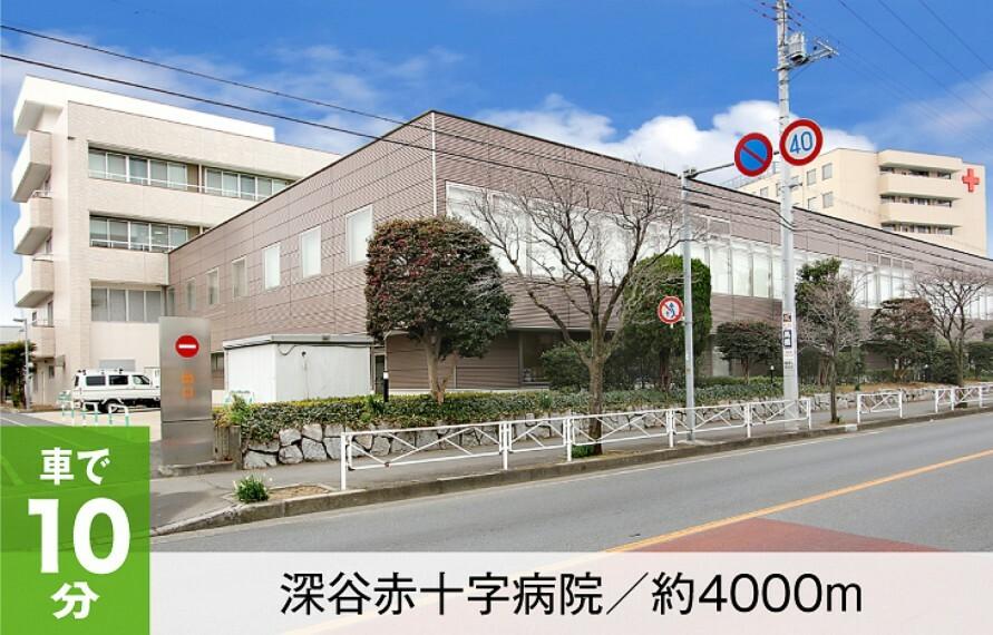 病院 埼玉県災害拠点病院など多くの指定を受けている県北の医療の中心となる病院です。診療科は、内科から小児外科など全26科あり、救急診療も受け付けています。