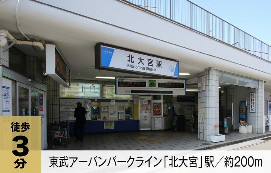 大宮駅へ1駅の利便性を誇ります。駅舎には東武ストア北大宮店も併設され、お仕事帰りのお買い物も便利です。