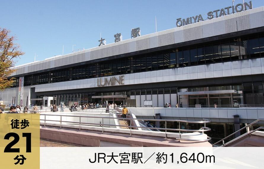 新幹線や在来線など、東京駅に次ぐ乗り入れ路線数を誇るビッグターミナル駅。快適な通勤通学をサポートします。