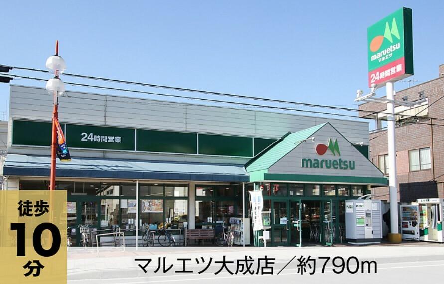 スーパー 生鮮食品を中心に食料品の他、日用雑貨など幅広く品揃えしているスーパーマーケット。うれしい24時間営業の店舗です。