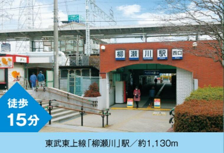東武東上線「柳瀬川」駅徒歩15分(約1130m)、「志木」駅徒歩17分(約1350m)急行停車駅である志木駅からは都心へのアクセスもスムーズです。