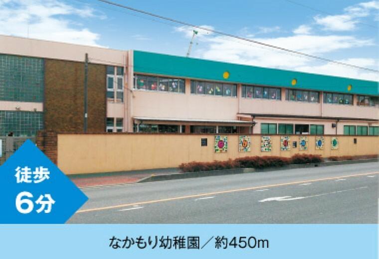 幼稚園・保育園 幼稚園「なかもり幼稚園」「しあわせの森幼稚園」ともに徒歩10分圏内。子育てしやすい環境です。また、保育園「西原保育園」「メープル保育園」も徒歩10分圏内。共働きファミリーにも安心です。