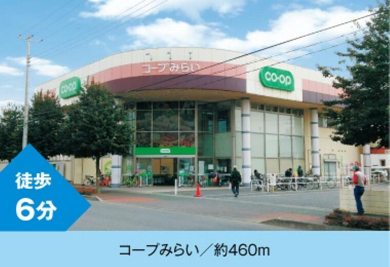 スーパー スーパー「コープみらい」徒歩6分、「サミットストア柳瀬川駅前店」徒歩14分。お仕事帰りの買い物にも便利です。