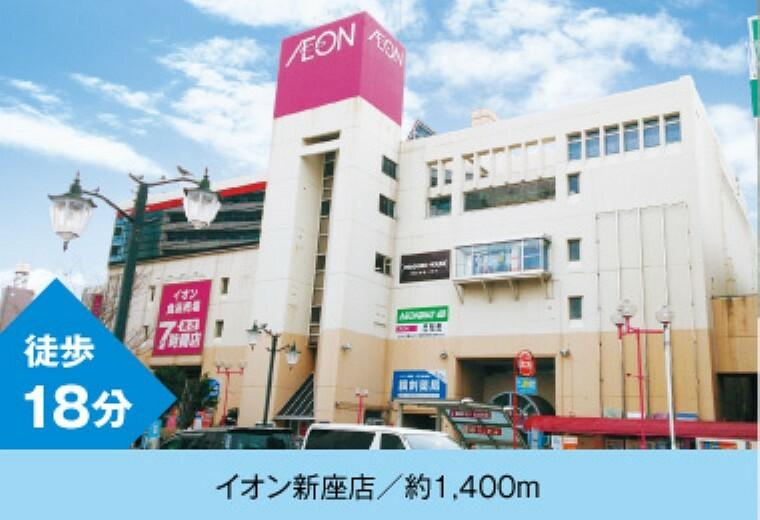 ショッピングセンター ショッピングセンター「イオン新座店」徒歩18分(約1400m)「マルイファミリー」徒歩18分(約1410m)休日のお買いもの、洋服や贈答品もそろいます。