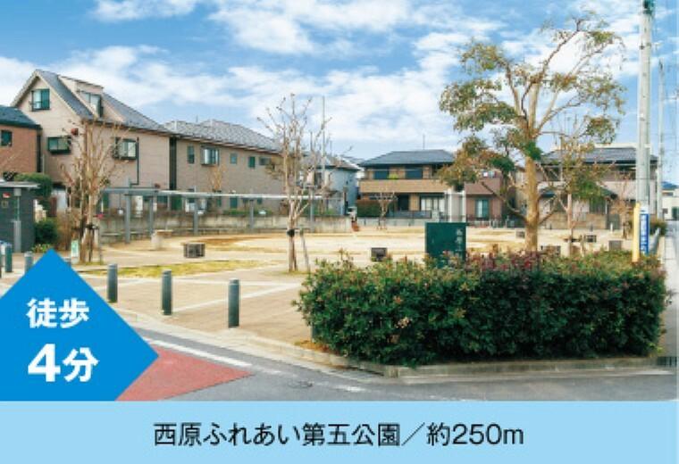 公園 公園「西原ふれあい第五公園」徒歩4分(約250m)広々としたスペースがありますので、小さなお子様が走り回れる安心の公園です。