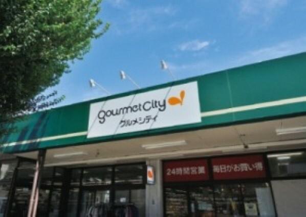 スーパー 通常24時間営業のスーパーです。急にお買いものが必要になった時にもとても便利です。(グルメシティ淵野辺本町店/約850m・徒歩11分/2018年9月撮影)