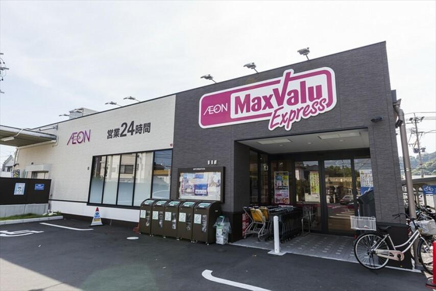 スーパー マックスバリュエクスプレス静岡大岩店(約900m・徒歩12分) 24時間営業なので急なお買い物も安心です。イートインスペースもあります。(2016年1月撮影)