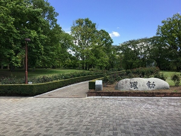 公園 徒歩17分(1300m)園内には遊具が置かれた幼児遊園やモニュメント広場があります。バラ園や市立博物館も備えています。