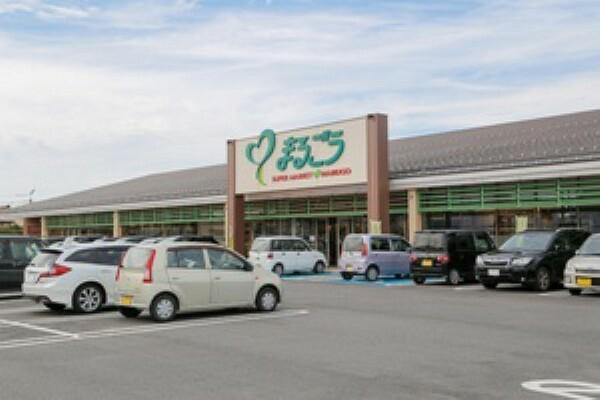 スーパー まるごう 東福原店:徒歩7分(約550m)※令和元年10月撮影