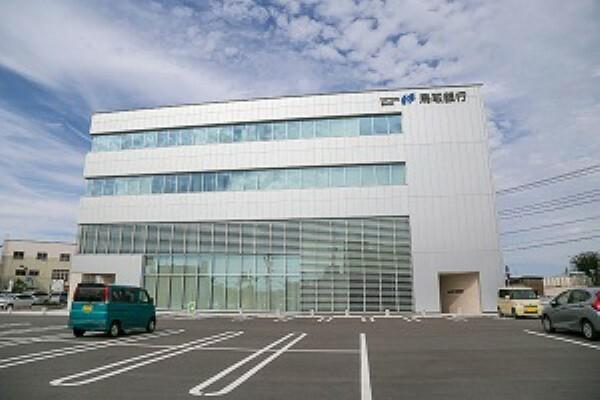 銀行 鳥取銀行 米子東支店:徒歩5分(約390m)※令和2年5月撮影